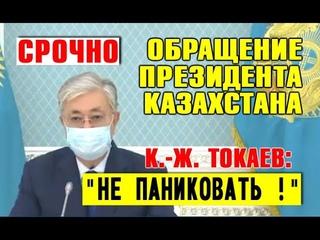 """СРОЧНО ⚡ ⚡⚡ """"Опасные манипуляции!"""" Казахстан: Президент Токаев - обращение из-за ситуации в стране"""