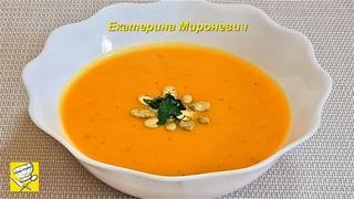 Тыквенный суп пюре Нежный тыквенный крем суп Всегда вкусно Екатерина Мироневич Вкусные Рецепты