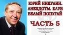 ЮРИЙ НИКУЛИН, АНЕКДОТЫ, КЛУБ БЕЛЫЙ ПОПУГАЙ ЧАСТЬ 5