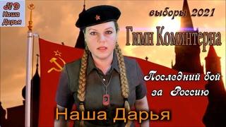 "Love Russia!  Наша Дарья - Гимн коминтерна Nasha Daria sings"" Hymn of the Comintern "" Superb!"