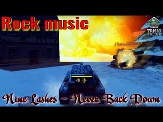 Nine Lashes - Never Back Down. Rock music.