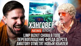 Концертный релиз AMATORY   Не ню-метал от POPPY   батя ФРЭД ДЁРТС