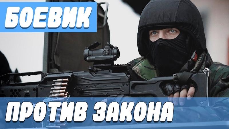 Настоящие мужики Против закона Русские боевики новинки
