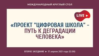"""Проект """"ЦИФРОВАЯ ШКОЛА"""" - путь к деградации человека"""