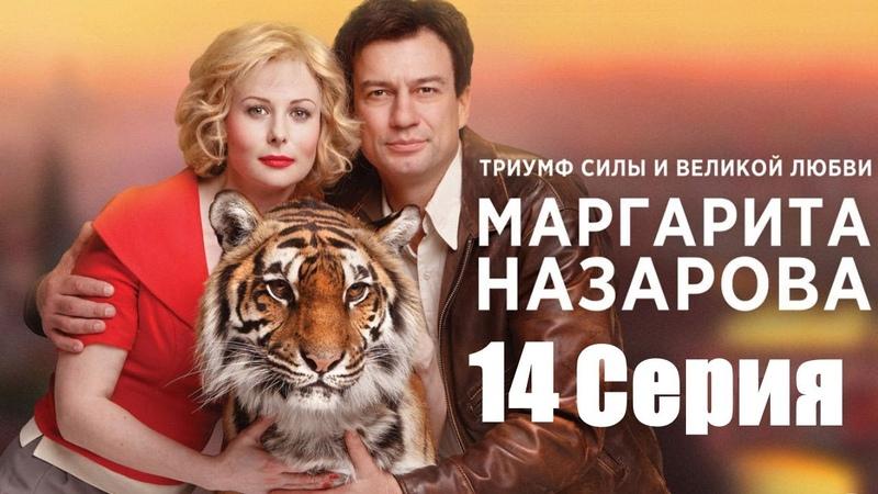 Маргарита Назарова Серия 14 Сериал HD