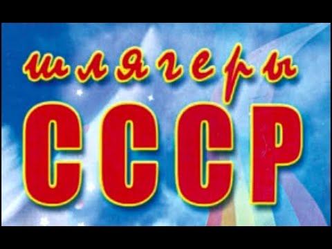 Шлягеры звучавшие на танцплощадках в СССР