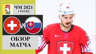 Швейцария - Словакия 8:1 обзор||Switzerland - Slovakia 8:1