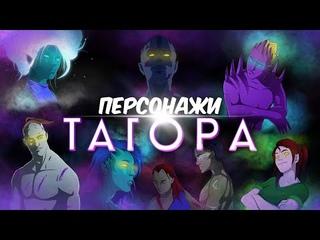 РИСУЮ КОМИКС - Тагора - #03 Персонажи