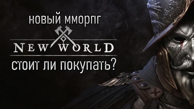 NEW WORLD ОБЗОР СТОИТ ЛИ ПОКУПАТЬ ВЗГЛЯД НА НОВОЕ ММО