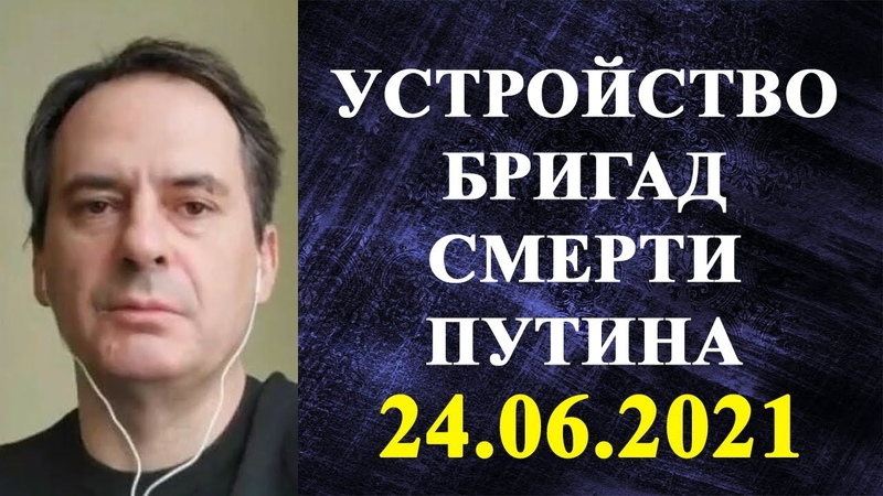 Христо Грозев устройство бригад смерти Путина