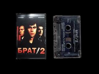 Саундтрек к фильму Брат 2 на старой кассете