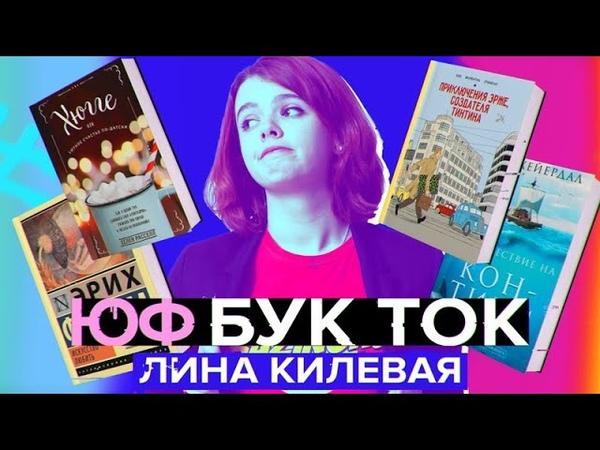 БУК ТОК 9 Лина Килевая