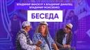 Владимир Винокур, Владимир Данилец, Владимир Моисеенко - Беседа