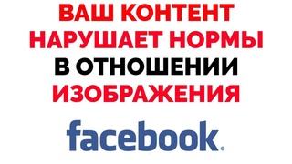 Ваш контент нарушает нормы в отношении изображения Фейбук