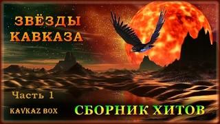 Звёзды Кавказа – Сборник хитов (часть 1) ✮ Kavkaz Box