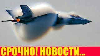 Внезапно: Российские комплексы РЭБ «поджарили» F-35 и F-22 ВВС США...