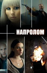 Напролом 1 сезон 1 серия