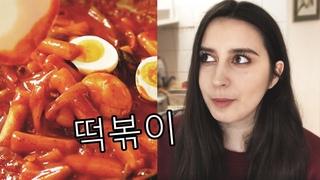 ТОКПОККИ — супер острая уличная еда   Токпокки от айдола!