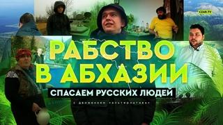 Русские рабы в Абхазии