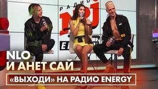 NLO & Анет Сай - Выходи (Live @ Радио ENERGY)
