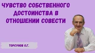 Торсунов О.Г.  Чувство собственного достоинства в отношении совести