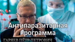 МАТРИЦА  П.П.ГАРЯЕВА.✅ АНТИПАРАЗИТАРНАЯ ПРОГРАММА  для избавления от паразитов, вирусов, грибков.✅