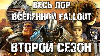 ☢ Весь лор вселенной Fallout | ☣ Второй сезон
