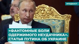 «Фантомные боли одержимого неудачника». Статья Путина об Украине | Инфо дайджест Время Свободы