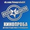 Кинопроба Новосибирск