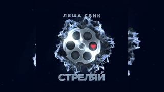 Леша Свик -Стреляй