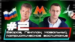 Токсичная среда #2: Неприятности  Егорова, опять метро, рост патриотизма и включение из Нью-Йорка