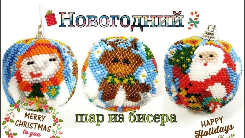 НОВОГОДНИЙ ШАР ИЗ БИСЕРА ИГЛОЙ КИРПИЧНЫМ ПЛЕТЕНИЕМ ЕЛОЧНЫЙ ШАР ИЗ БИСЕРА МК ball made of beads