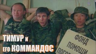 ТИМУР И ЕГО КОММАНДОС (российская семейная комедия 2003 год)