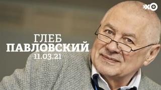 Персонально ваш / Глеб Павловский //