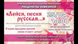 Творческая концертная программа Л. Юфкиной «Лейся, песня русская…»