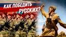 Иностранцы о русских — непобедимая Россия можно ли справиться с нашей армией