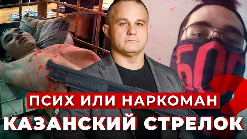 КАЗАНСКИЙ СТРЕЛОК глазами ПСИХИАТРА КОЛУМБАЙНЕРЫ причины стрельбы в Казани