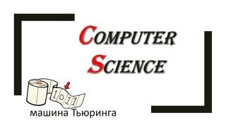 Теория алгоритмов: машина Тьюринга
