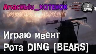 ГРОЗОВОЙ ФРОНТ | DING [BEARS] - День 3