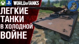 Легкие танки в ХВ на примере Mauler. WoT Console Modern Armor