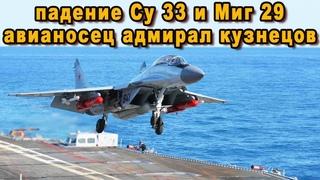 Такого я ещё не видел #2 падение истребителя СУ 33 и МиГ 29КУБ с авианосца адмирал Кузнецов видео