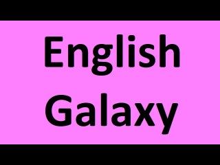 КАК ВЫУЧИТЬ АНГЛИЙСКИЙ ЯЗЫК на канале English Galaxy. Разговорный английский для начи ...