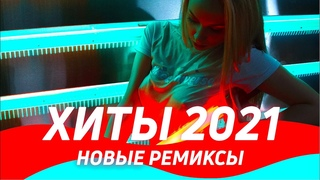 ХИТЫ 2021 🔥Новые ремиксы ▶️Музыка 2021 Новинки Зарубежные ⚡️Клубная музыка 2020/2021 в машину 🔈