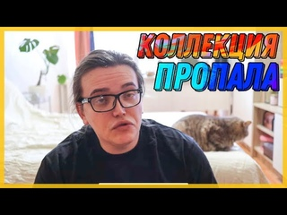 ВСЯ КОЛЛЕКЦИЯ ПРОПАЛА / ПЕРВЫЕ 10 ЗАМЕН / КОЛЛЕКЦИЯ ПАРФЮМЕРИИ
