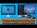 Как управлять двумя компьютерами с помощью одной клавиатуры и мыши