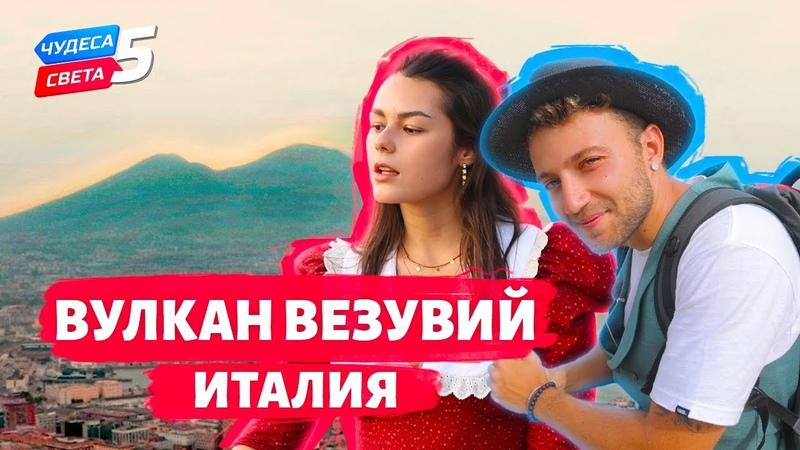 Вулкан Везувий Италия Орёл и Решка Чудеса света eng rus sub