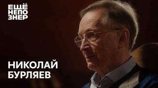 Николай Бурляев: «Мой друг, мой брат, мой любимый...» #ещенепознер