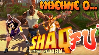 Мнение о... Shaq Fu: A Legend Reborn