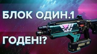 Destiny 2: ПРО БЛОК ОДИН.1