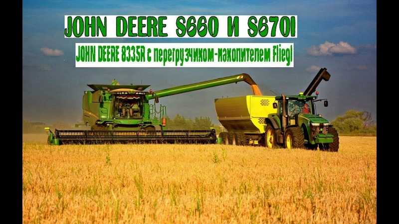 Комбайны John Deere S660 и S670i и трактор JOHN DEERE 8335R с перегрузчиком накопителем Fliegl